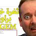 ثغرة خطيرة في راوتر SAGEM للحصول على كلمة السر في ثواني