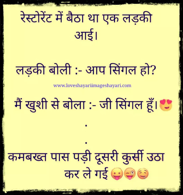 Funny commedy Love you status in hindi