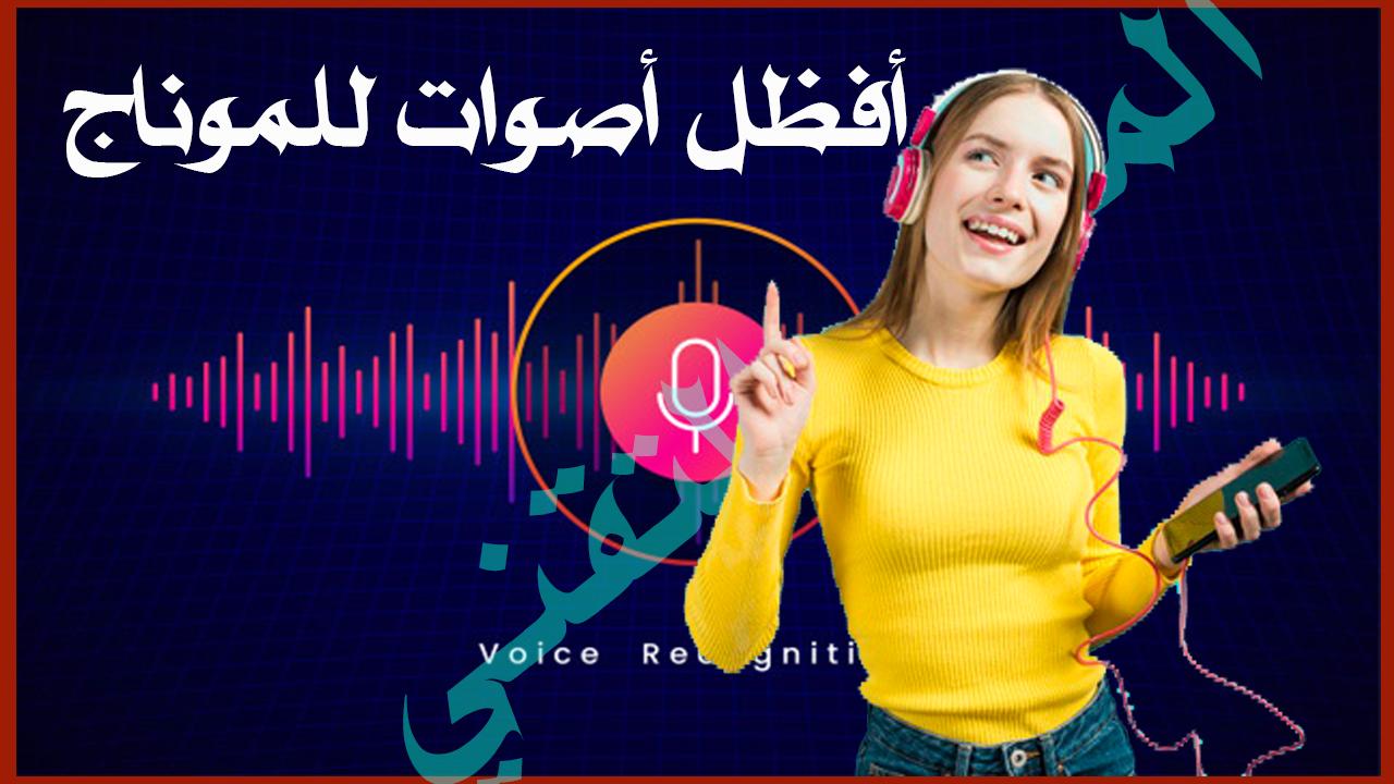 أفظل مواقع للحصول على أصوات للمموناج للفيديو