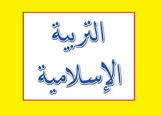 التربية الإسلامية للثاني إبتدائي