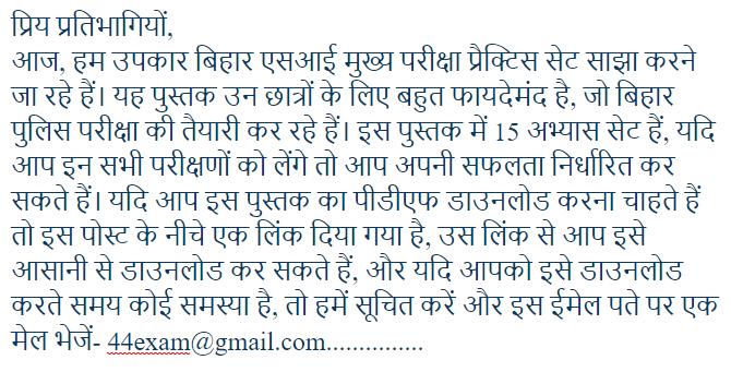 Upkar-Bihar-SI-Mains-Exam-15-Practice-Set-For-Bihar-Police-Exam-Hindi-PDF-Book