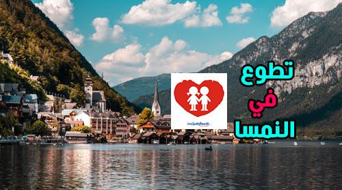فرصة للتطوع مع منظمة Österreichische Kinderfreunde في النمسا لمدة عام (ممولة)