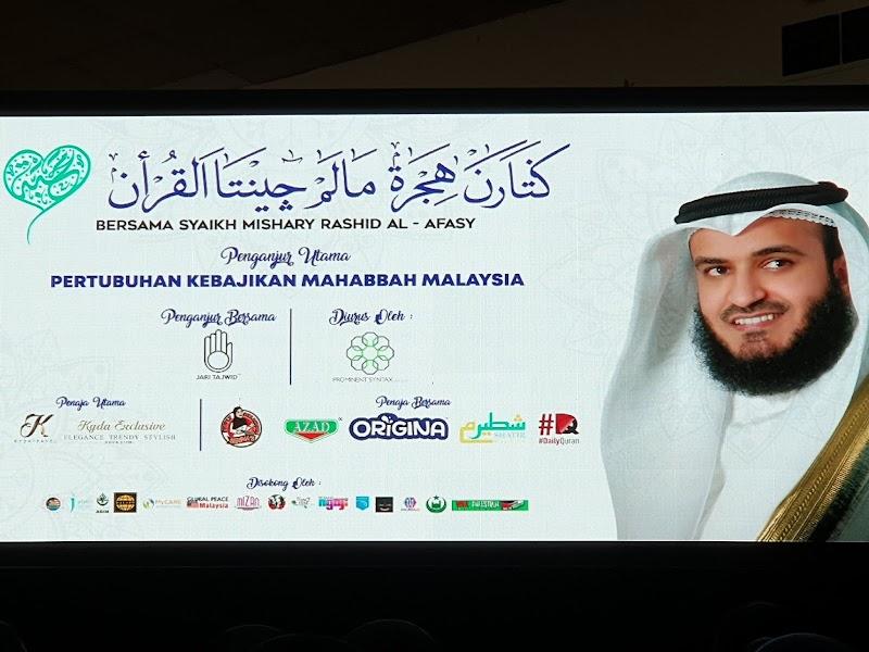 Sheikh Misyari Rasyid AlAfasy Live in Malaysia - Getaran Hijrah Malam Cintakan AlQuran, PWTC, 26 September 2019