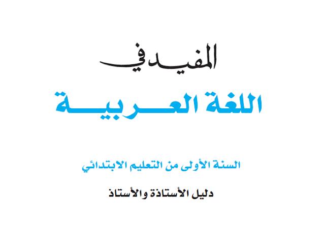 دليل الأستاذ المفيد في  اللغة العربية المستوى الأول ابتدائي وفق المنهاج الجديد