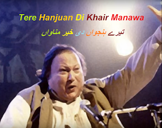 Tere Hanjwa Di Khair Manawa Mp3 by Nusrat Fateh Ali Khan