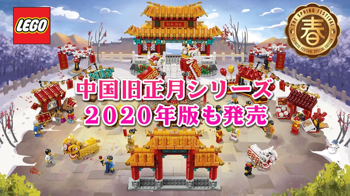 LEGO中国の春節/旧正月セット今年も発売:80104獅子舞と80105旧正月の寺院の縁日