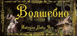 http://bymamayaga.blogspot.ru/2016/05/blog-post_22.html