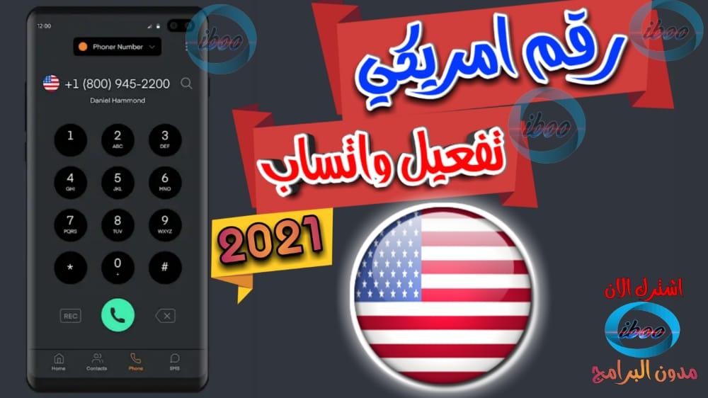 رقم امريكي للواتساب وتيليجرام بدون vpn من تطبيق Hushed