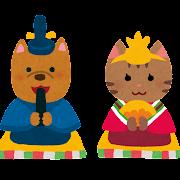 犬と猫の雛人形のイラスト