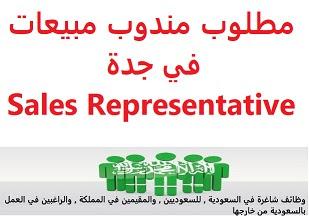 وظائف السعودية مطلوب مندوب مبيعات في جدة Sales Representative