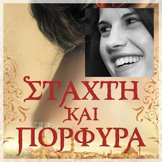 Από το εξώφυλλο του μυθιστορήματος της Μαρίας Χίου, Στάχτη και πορφύρα, και φωτογραφία της ίδιας
