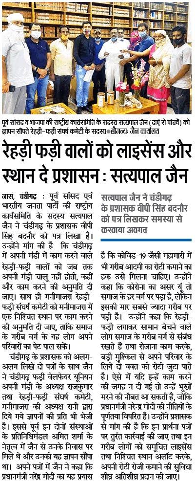 रेहड़ी-फड़ी वालों को लाइसेंस और स्थान दे प्रशासन : सत्य पाल जैन | सत्य पाल जैन ने चंडीगढ़ के प्रशासक वीपी सिंह बदनौर को पत्र लिखकर समस्या से करवाया अवगत