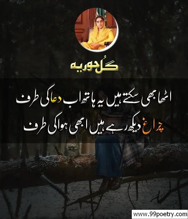 Gul Hoorya Poetry in Urdu