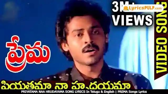 PRIYATAMA NAA HRUDAYAMA SONG LYRICS In Telugu & English | PREMA Songs Lyrics