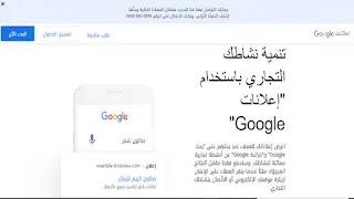 ازاي اعمل اعلان علي جوجل