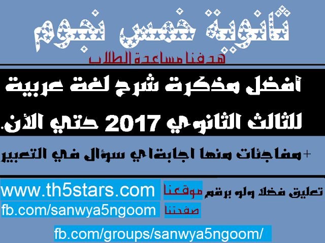 ملزمة شرح مادة العربي للثانوية العامة 2017 للصف الثالث الثانوي - ثانوية خمس نجوم
