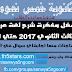 أفضل مذكرة شرح لغة عربية ثالث ثانوي 2017 منهج جديد