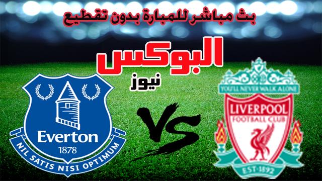موعد مباراة ليفربول وإيفرتون بث مباشر بتاريخ 04-12-2019 الدوري الانجليزي