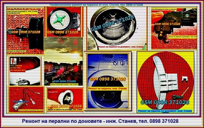 Ремонт на перални, Сервиз за перални в Борово, ремонт на перални по домовете, ремонт на перални в събота и неделя,ремонт на печки