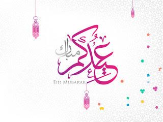 صور عيد مبارك 2018 - صور عيد الفطر , صور , صور , صور تنزيل