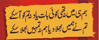 Hum he mein na thi koi baat yaad na tum ko aa sakay - Sad Urdu Poetry 2 line Urdu Poetry, Sad Poetry, Dard Shayari, Aansu Shayari,