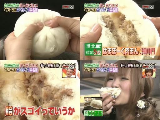 50 เมนูอาหารญี่ปุ่น ซาลาเปาฮามาพอร์ค