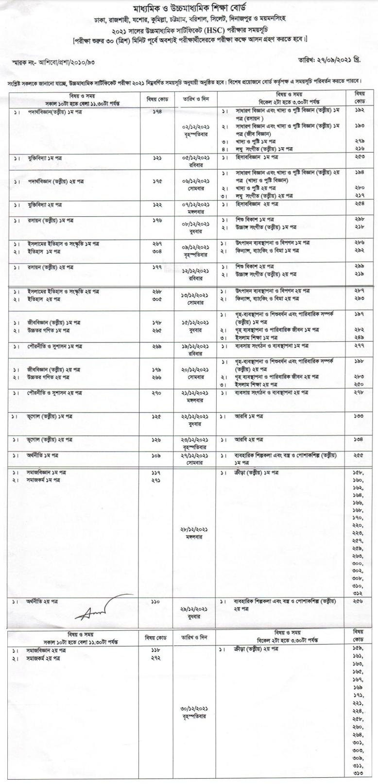 এইচ এস সি পরীক্ষার রুটিন - HSC EXAM ROUTINE