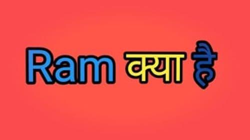 Ram क्या है What is Ram