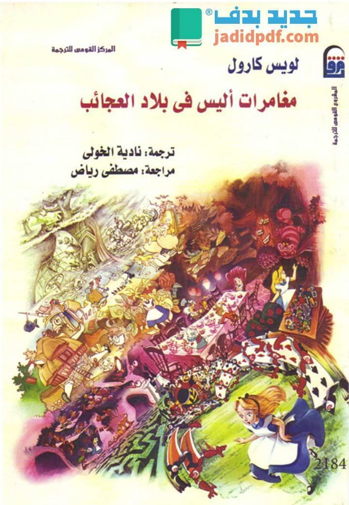 مغامرات أليس في بلاد العجائب pdf مغامرات أليس في بلاد العجائب