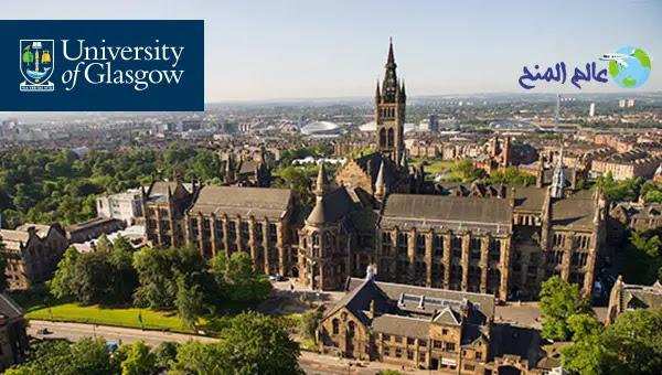 منح دراسية في بريطانيا   منحة جامعة غلاسكو لدراسة الماجستير في بريطانيا 2021