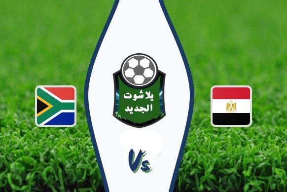 نتيجة مباراة مصر وجنوب أفريقيا اليوم 11-9-2019 المباراة الودية