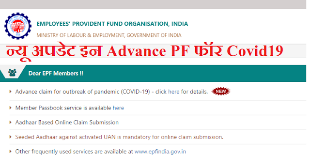 Covid19 न्यू अपडेट Advance PF Withdraw Online | Hindi Tech Know
