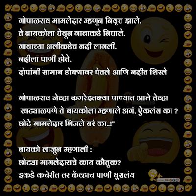 मराठी चावट विनोद जोक्स