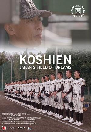 Koshien Movie Review