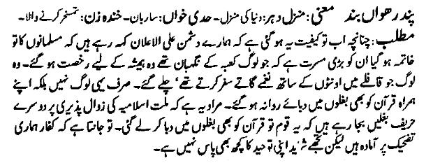 Allama Iqbal Poetry کلام علامہ محمد اقبال: (Bang-e-Dra-105
