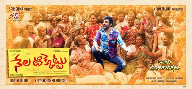 Ravi Teja, Malvika Sharma, Jagapathi Babu's Telugu movie Nela Ticket 2019 wiki, full star-cast, Release date, Actor, actress, Song name, photo, poster, trailer, wallpaper