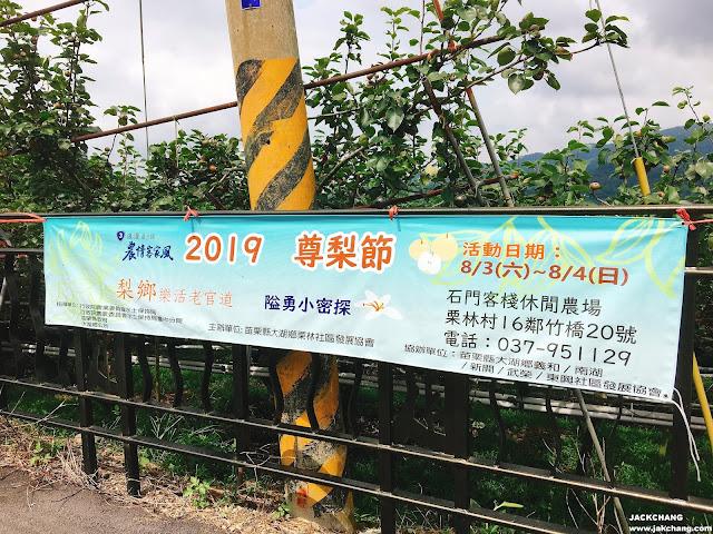 2019大湖尊梨節舉辦地