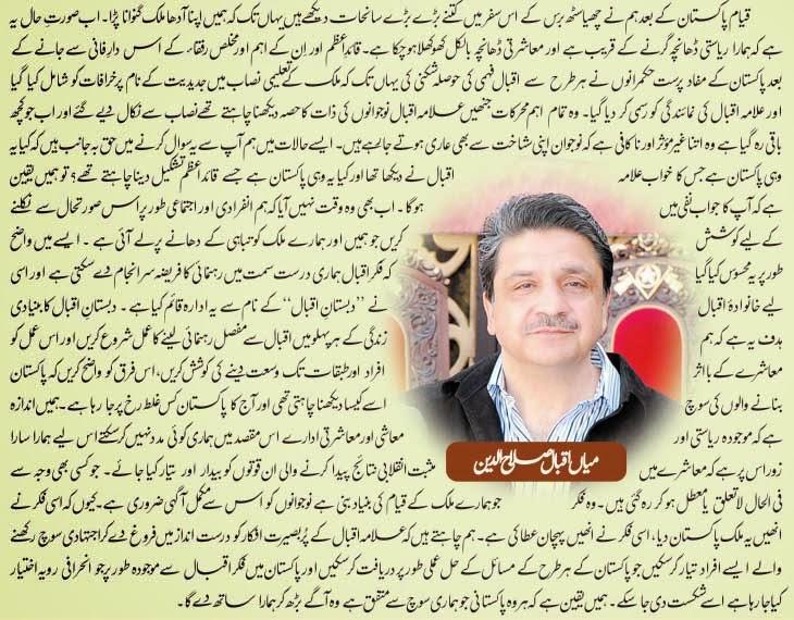 Mian Iqbal Salahuddin views about Dr Allama Iqbal