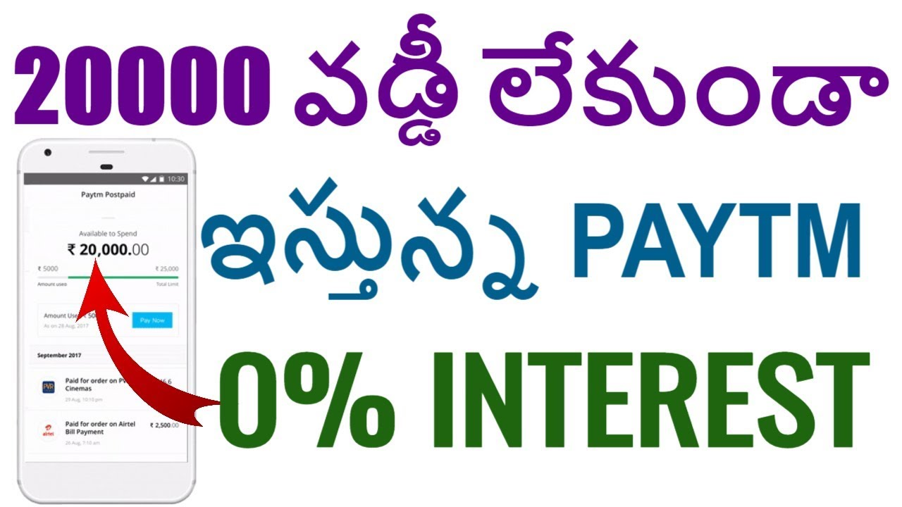 paytm postpaid offer in telugu  telugu tech updates #1