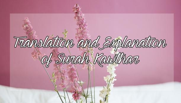 quran-al-kawthar-kausar-islam