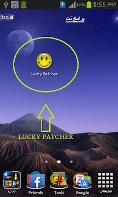 تحميل برنامج lucky patcher لوكي باتشر للأندرويد