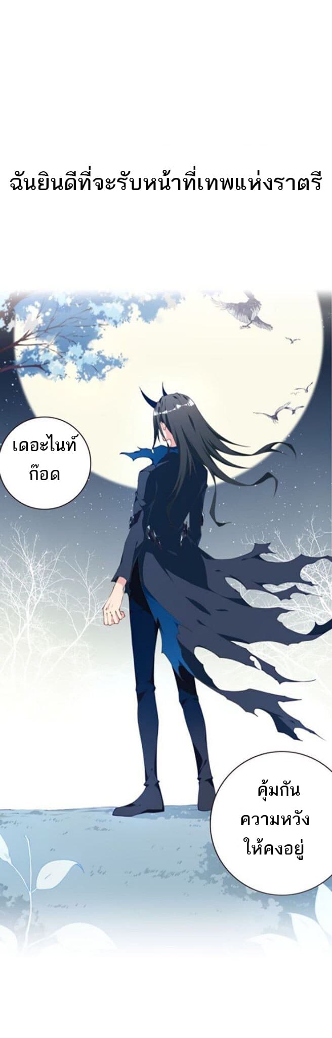 The Night God - หน้า 12