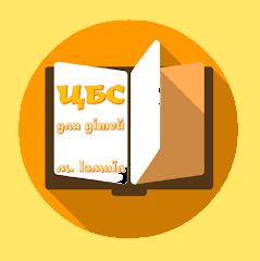 Ласкаво просимо на сайт Централізованої бібліотечної системи для дітей м. Ізмаїл