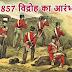 1857 का विद्रोह Revolt of 1857 in Hindi