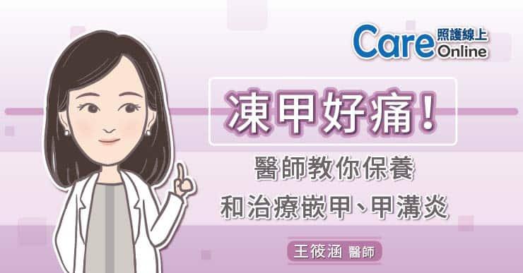 凍甲好痛!醫師教你保養和治療嵌甲、甲溝炎