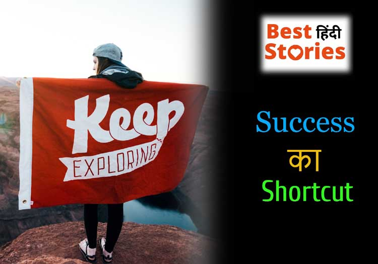 Success ka Shortcut in Hindi
