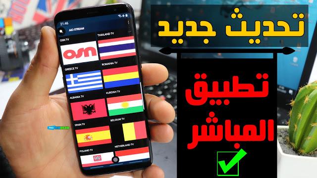تحميل تطبيق المباشر El Mubashir TV v6 النسخة الأخيرة مجانا على الأندرويد لمشاهدة قنواتك المفضلة