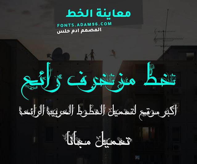تحميل خط مزخرف رائع من اجمل الخطوط المزخرفة العربية