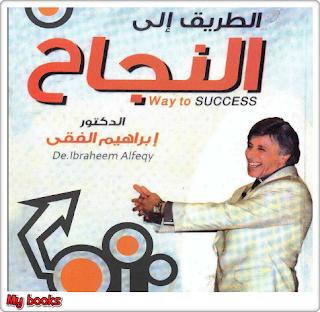 كتاب معجزة الصباح باللغة العربية