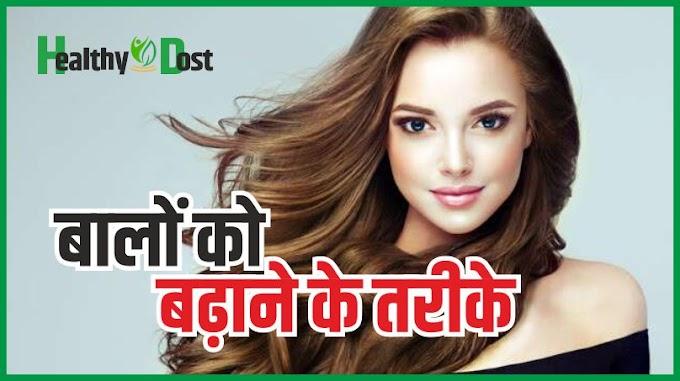 बालों को तेजी से बढ़ाने के 10 नये तरीके  -  Tips for Hair Growth in Hindi   Healthy Dost